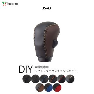 3S-43 DIYシフトノブ本革巻き替えキット JB64 ジムニー JB74 ジムニーシエラ