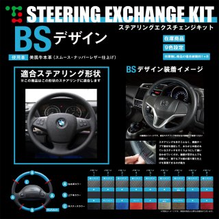 X5(E70) () ()DIYステアリング本革巻き替えキット【BSデザイン】 [1BS1W13]