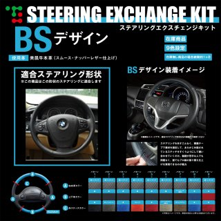 X3(F25) X5(F15) ()DIYステアリング本革巻き替えキット【BSデザイン】 [1BS1W10]