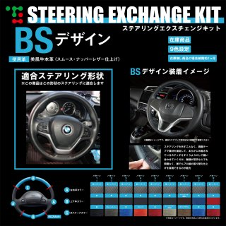 1W-09 BS X3 DIYステアリング本革巻き替えキット