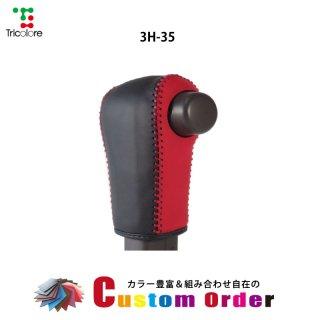【組合せ自在カスタムオーダー】3H-35 JF3/4 N-BOX/CUSTOM  JJ1/2 N-VAN DIYシフトノブ本革巻き替えキット【トリコローレ】<img class='new_mark_img2' src='https://img.shop-pro.jp/img/new/icons2.gif' style='border:none;display:inline;margin:0px;padding:0px;width:auto;' />