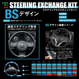 1S-25 BS JB64W ジムニー JB74W ジムニーシエラ DIYステアリング本革巻き替えキット