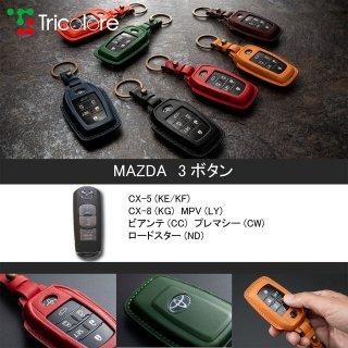 【MAZDA 3ボタン】ロードスター CX-5 プレマシー ビアンテ MPV 総手縫い 本革 スマートキーケース [1SC6Z0063]