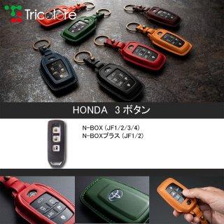 【HONDA 3ボタン】JF1/2/3/4 N-BOX / N-BOX+ 総手縫い 本革 スマートキーケース [1SC6H0123]