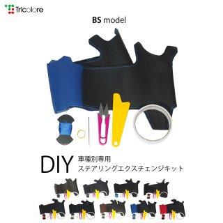 A3 (8P型) DIYステアリング本革巻き替えキット【BSデザイン】 [1BS1A04]