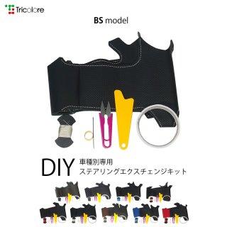 5シリーズ (E60) DIYステアリング本革巻き替えキット【BSデザイン】 [1BS1W08]