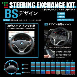 X1 (E84) DIYステアリング本革巻き替えキット【BSデザイン】 [1BS1W20]