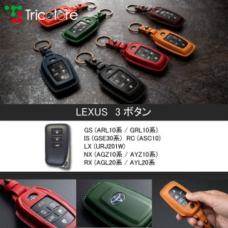 <img class='new_mark_img1' src='https://img.shop-pro.jp/img/new/icons1.gif' style='border:none;display:inline;margin:0px;padding:0px;width:auto;' />【LEXUS 3ボタン】GS IS LX NX RC RX 総手縫い 本革 スマートキーケース [1SC6L0133]