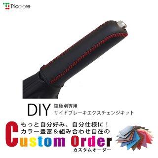 【組み合わせ自在カスタムオーダー】CX-5 DIYサイドブレーキ本革巻き替えキット[co-4Z-30]トリコローレ