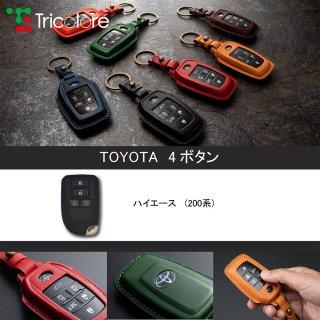 【TOYOTA 4ボタン】200系 ハイエース 総手縫い 本革 スマートキーケース [1SC6T0184]