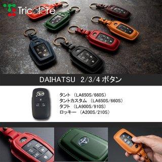 【DAIHATSU 2/3/4ボタン】タント タフト ロッキー 総手縫い 本革 スマートキーケース [1SC6D0204]