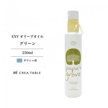 パパスグローブ グリーン 250ml(2018年新油)