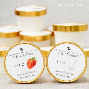 【砂糖不使用】  オリーブオイルアイスクリーム  <br>「B&H Method」10個入