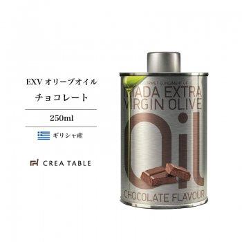 イリアダ  アロマティックEXVオリーブオイル<br> チョコレート  250ml