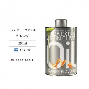 イリアダ  アロマティックEXVオリーブオイル<br> オレンジ  250ml