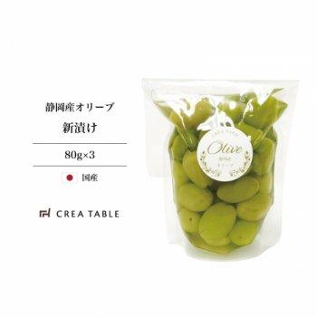 静岡産オリーブ 新漬け 80g×3個セット