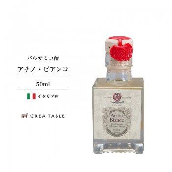 ホワイトバルサミコ酢 アチノ・ビアンコ 50ml