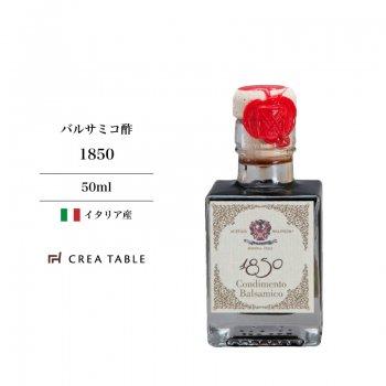 コンディメント・バルサミコ酢 1850 50ml