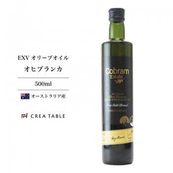 コブラムエステート <br>エキストラバージンオリーブオイル <br>オヒブランカ 500ml(2018年新油)