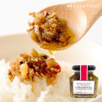 静岡産わさびとしらすの 食べるオリーブオイル <br>UMAMI OIL(旨味オイル) 120g