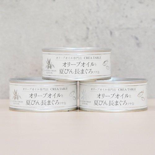 オリーブオイルと  夏びん長まぐろ  (ツナ缶)  お得な3個まとめ買い