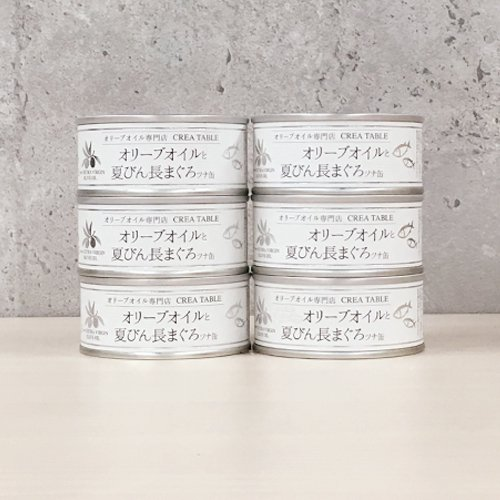 オリーブオイルと  夏びん長まぐろ  (ツナ缶)  お得な6個まとめ買い