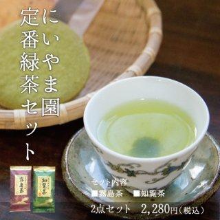 お茶のにいやま園 定番緑茶セット