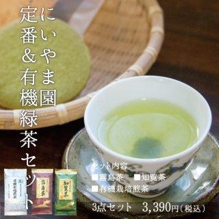 こだわりのお茶を詰めました 定番&有機緑茶セット