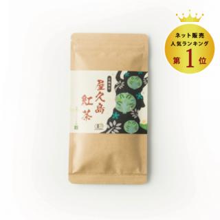 有機栽培屋久島紅茶