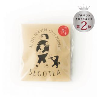 SEGO TEA(かごしま紅茶)