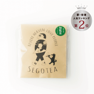 SEGO TEA(かごしま知覧茶)