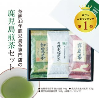 茶匠33年鹿児島茶専門店の鹿児島煎茶セット