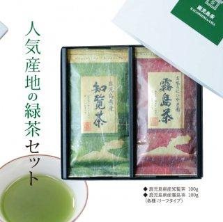 人気産地の緑茶セット