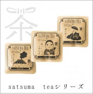 鹿児島緑茶セット<br/>挨拶 感謝 個包装タイプ 手土産 <br>1,000円以下 お返し ギフト<br>引越 お取寄せ 便利 香り良い <br/>味自慢 お土産 プレゼント お礼