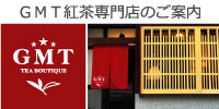 GMT紅茶専門店のご案内
