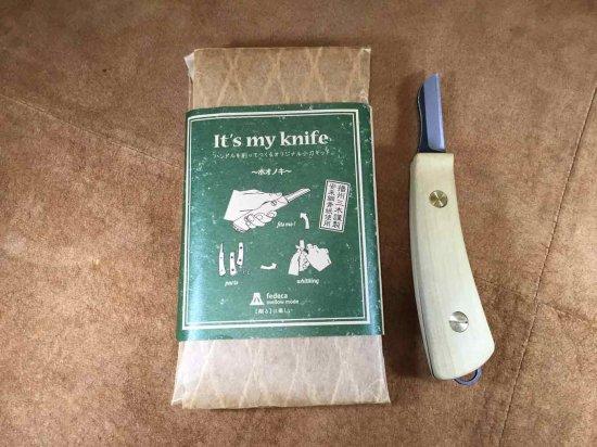 It's my knife ホオノキ