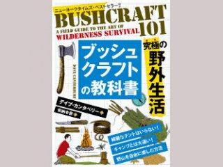 【送料無料】ブッシュクラフトの教科書(原題:Bushcraft101)