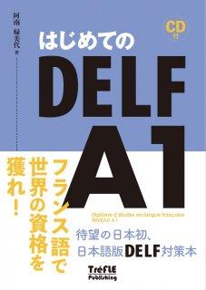 はじめてのDELF A1(CD付)