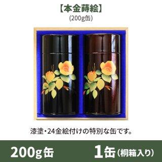 直筆メッセージ入りギフト 200g缶【本金蒔絵】1缶箱入り