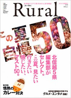 Rural vol.2 2016 SUMMER