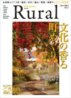Rural vol.3 2016 AUTUMN
