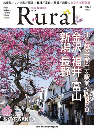 Rural最新号表紙