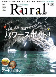 Rural vol.6 2017 summer