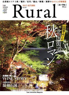 Rural vol.7 2017 autumn