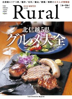 Rural vol.8 2018 winter