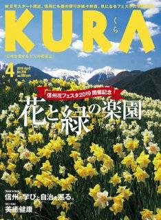 KURA 2019年4月号No.208<img class='new_mark_img2' src='//img.shop-pro.jp/img/new/icons1.gif' style='border:none;display:inline;margin:0px;padding:0px;width:auto;' />