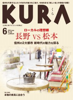KURA 2019年6月号No.210<img class='new_mark_img2' src='//img.shop-pro.jp/img/new/icons1.gif' style='border:none;display:inline;margin:0px;padding:0px;width:auto;' />