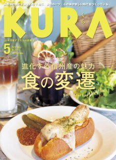 KURA 2020年5月号No.221<img class='new_mark_img2' src='//img.shop-pro.jp/img/new/icons1.gif' style='border:none;display:inline;margin:0px;padding:0px;width:auto;' />