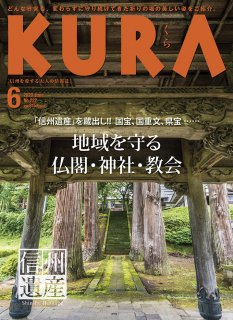 KURA 2020年6月号No.222<img class='new_mark_img2' src='//img.shop-pro.jp/img/new/icons1.gif' style='border:none;display:inline;margin:0px;padding:0px;width:auto;' />