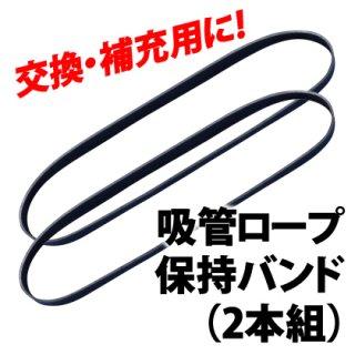 吸管ロープ保持バンド(2本組)